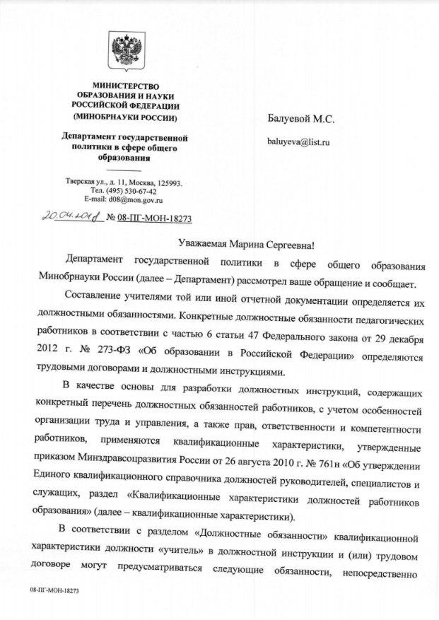 Про конспекты уроков: позиция МинОбразования РФ, изображение №1