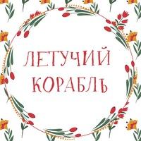 Логотип Фестиваль ЛЕТУЧИЙ КОРАБЛЬ / Ульяновск
