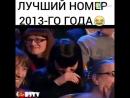 😂 лучший номер 2013 года. КВН