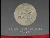 петля пристрастия - летучий корабль (cover)
