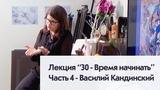 Лекция 30 самое время начать, ч.4 Василий Кандинский Школа Лакмус
