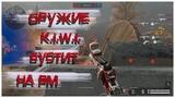 Boost на РМ с оружием K.I.W.I.