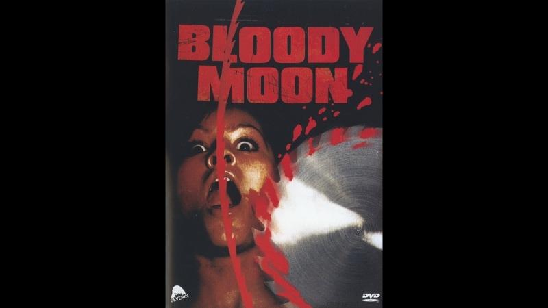Кровавая луна \ Bloody Moon (1981) Германия