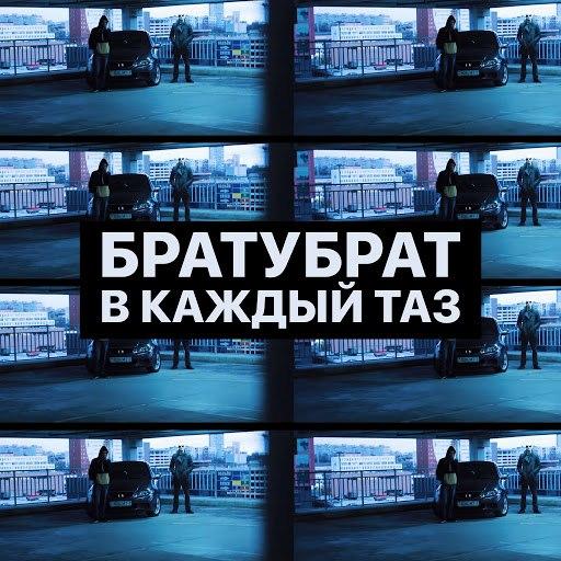 БРАТУБРАТ альбом В каждый таз