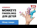 FINGERLINGS Monkeys трендовая обезьяна