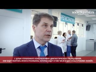Открытие филиала Иркутского Диагностического центра. Братск. Март 2018