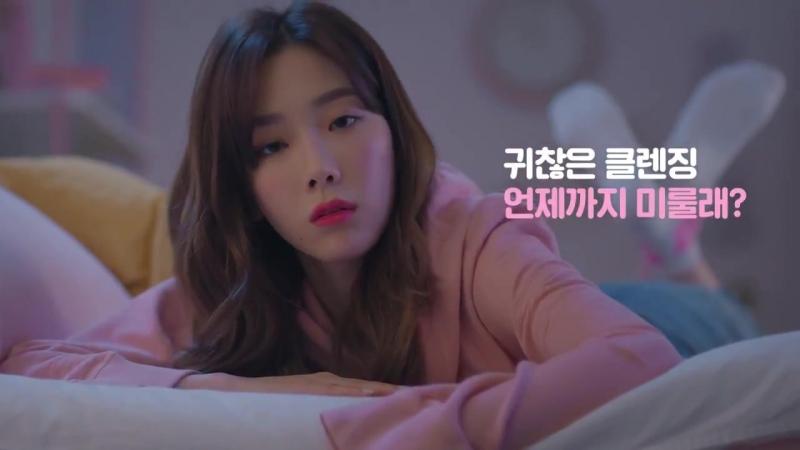 [CF] Taeyeon Kim Shinyoung - BANILA CO 'Clean It Zero'