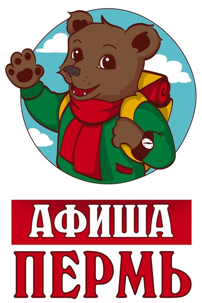Афиша мероприятий декабрь 2019 в Перми картинки
