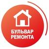 Бульвар Ремонта - ремонт под ключ! г. Кемерово