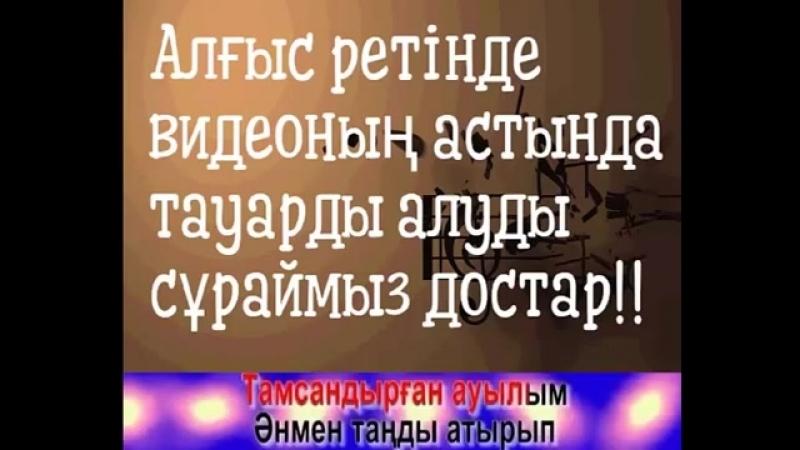 Караоке-Ауылым