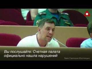 Депутата Николая Бондаренко, за заявление о пенсионнои реформе на заседании Саратовскои об_360p_alt