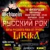 16.02 / LIRIKA / ШВАЙН / 19:00