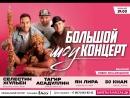 Большой шоу концерт по городам Республики Башкортостан (ОКТЯБРЬ)