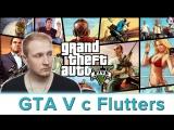 GTA V c Flutters!