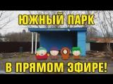 ЮЖНЫЙ ПАРК В ПРЯМОМ ЭФИРЕ!( 8 - 11 сезон )