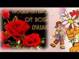 С днём рождения, Вика! Песню исполняет группа Корни-pesnya--muzyka--kogo--scscscrp