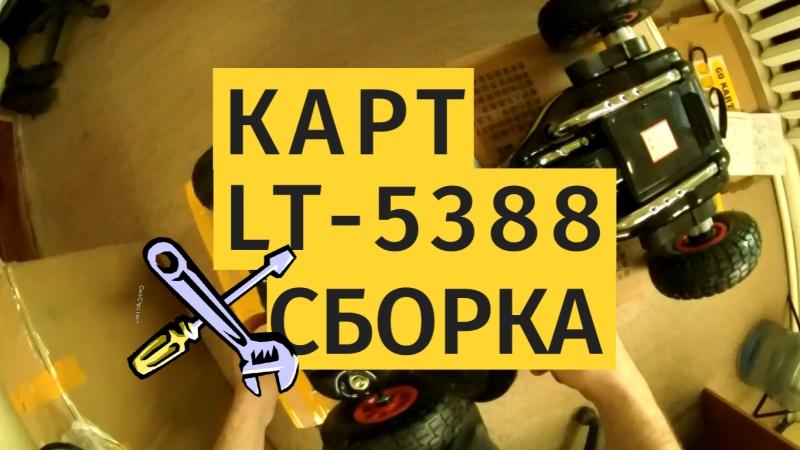 🚩 Сборка детского электрокартинга LT 5388