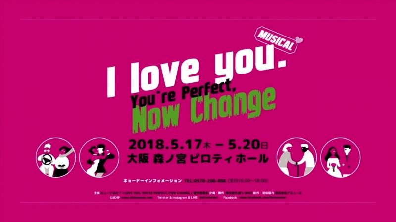 I LOVE YOUのキャストからメッセージが届きました 5月17日20日まで大阪ピロティホールにて公演します たくさんの愛が詰まった笑って泣ける本格恋愛喜劇 ぜひ観に