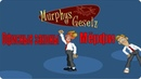 Офисные законы Мёрфи  Murphy's office laws game