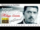 Аркадий КОБЯКОВ - Некуда бежать ( Премьера на You Tube) (Official Music Video)