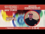 Звезды 80-90-2000-х Народный дискач. 16 июня, г. Чайковский,