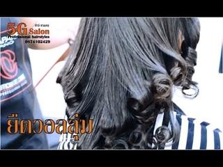 5G Salon รีวิวขั้นตอนยืดผม ยืดวอลลุ่ม13 How to permanently volume straighten hair