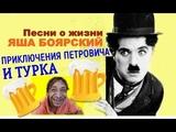 Яша Боярский ПРИКЛЮЧЕНИЯ ПЕТРОВИЧА И ТУРКА слова и музыка Яша Боярский