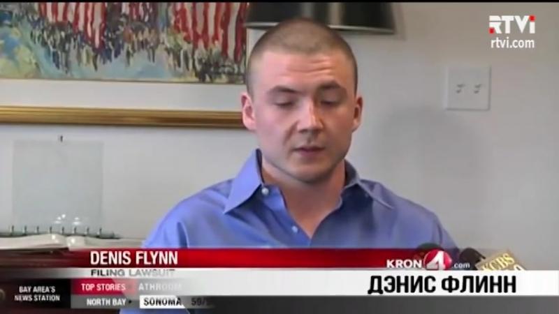 Американские родители годами насиловали сироту из России - история Дэнниса Флинн