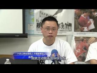 国保海外撒网 诱异见留学生做卧底打探郭文贵 - YouTube