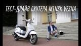Скутер M1NSK Vesna