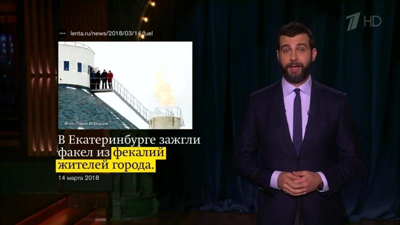 Вечерний Ургант. Новости от Ивана.(15.03.2018)