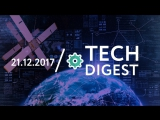 21.12 | TECH DIGEST: топ-10 простых паролей 2017 года