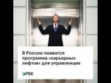 В России появится программа карьерных лифтов для управленцев