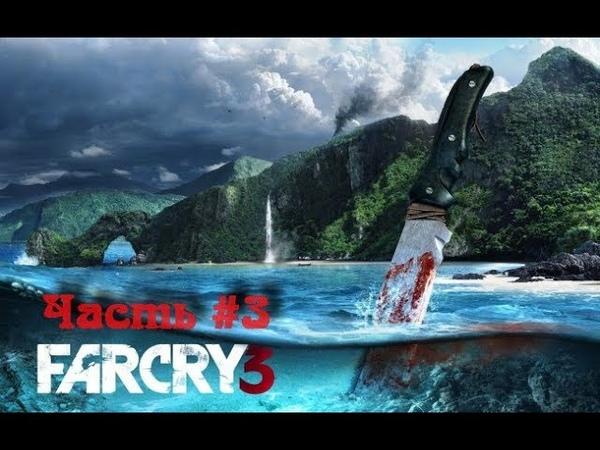 Far Cry 3 Хороший пират мёртвый пират Стрим 3