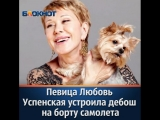 Знаменитую певицу Любовь Успенскую сняли с авиарейса за скандал, который она чинила на борту самолета