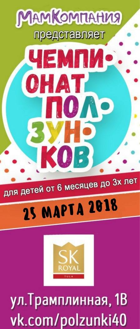 Афиша Калуга Чемпионат ползунков. Калуга/24 июля 2016