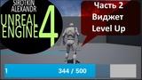 Unreal Engine 4 Обучение - XP и Уровень Часть 2