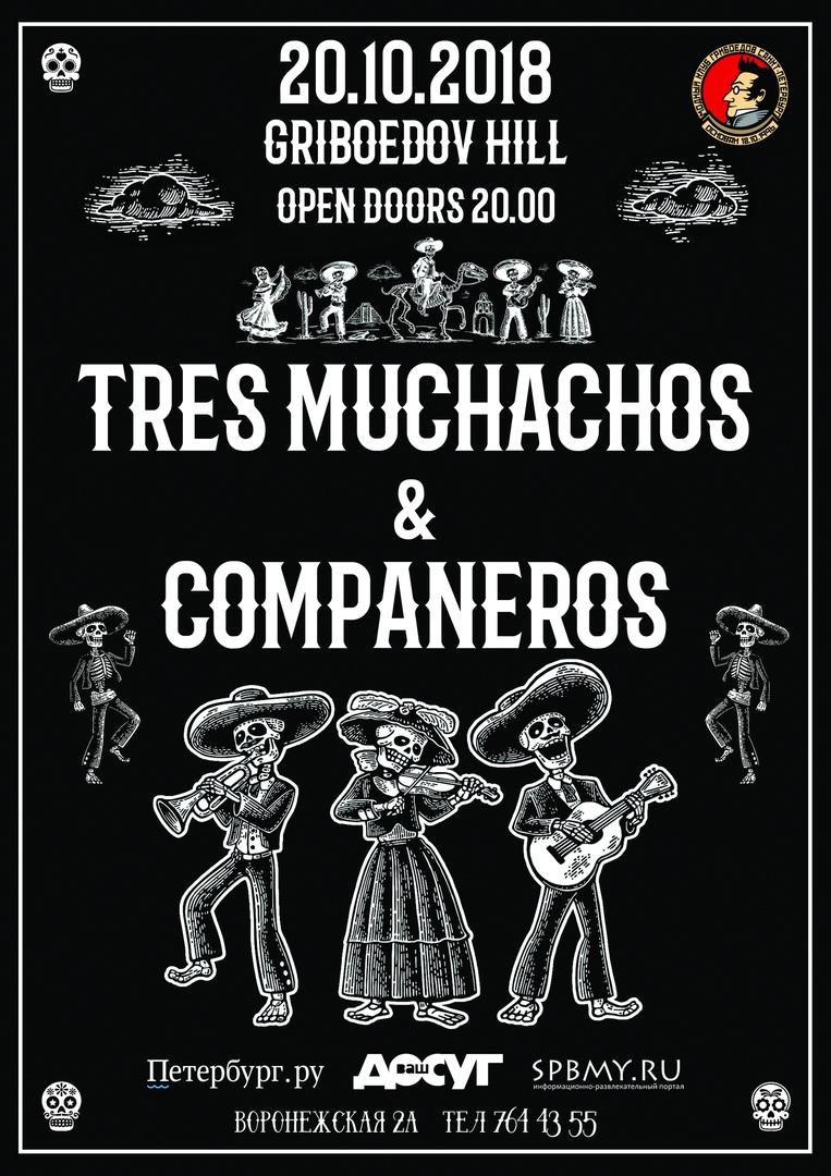 20.10 The Tres Muchachos в Грибоедове!