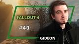 Fallout 4 - Gideon - 40 выпуск