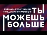 Приглашение Сергей Леонов