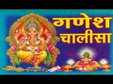 Ganesh Chalisa Full Song l