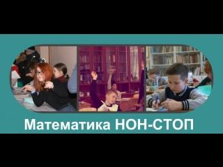 Олимпиада Математика НОН-СТОП — 2018