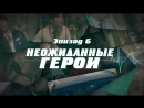 Unexpected Heroes  Неожиданные Герои Ep. 610 (рус. суб)