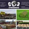 СтройЭкология. Ландшафтный дизайн в Воронеже