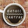 Бизнес-завтрак в Симферополе