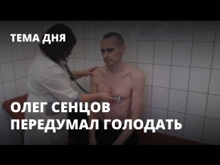 Олег Сенцов передумал голодать. Тема дня