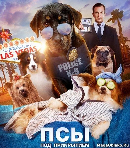 Псы под прикрытием / Show Dogs (2018/WEB-DL/WEB-DLRip)