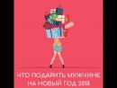 Что подарить мужчине на Новый год 2018 | SENTIMENT | Женская одежда в Омске