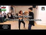 Пепел Любви - Е. Голубев &amp А. Алимханов. Танцуют Maurizio &amp Simona. NEW 2018.