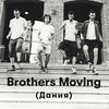 Brothers Moving [Denmark] | 27.01 | Бар «Соль»
